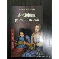 Пословицы русского народа В.Даль