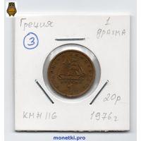 1 драхма Греция 1976 года (#3)