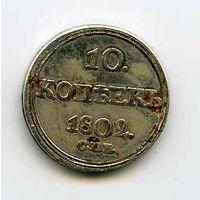 10 копеек 1802