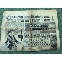 Газета Советский спорт (3 августа 1976) Монреаль 76