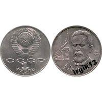1 рубль 1990 года Чехов
