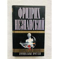 Незнанский Ф Золотая коллекция Девочка для шпиона Криминальные прогулки