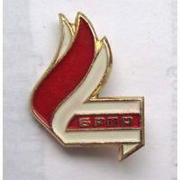 БРПА. Белорусская республиканская пионерская организация. 1991-95 г.г.