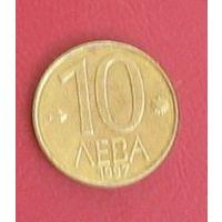 10 лев 1997 Болгария