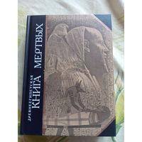 Египетская книга мёртвых