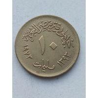 Египет 10 миллим 1973