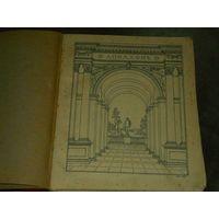 Художественно-литературный журнал Аполлон 1-2 1914