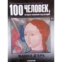 DE AGOSTINI 100 человек которые изменили ход истории 71 ЖАННА ДАРК