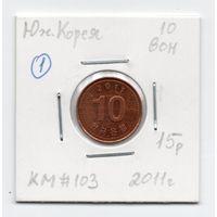 10 вон Южная Корея 2011 года (#1)