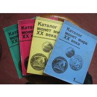 Каталог монет мира ХХ века в 4-х томах (выпусках ).