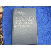 А.Г. Алексеенко и др. Применение прецизионных аналоговых микросхем. 1985 г.