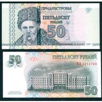 Приднестровье 50 руб 2012 UNC