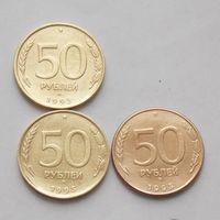 Набор 50 рублей 1993 НЕ МАГНИТНЫЕ ЛМД ММД МАГНИТНАЯ ММД
