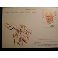 Польша 1991 ПК с ОМ посещение Польши Папой II