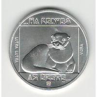 Венгрия 200 форинтов 1985 года. Выдра. Серебро. Яркий штемпельный блеск! Состояние UNC!