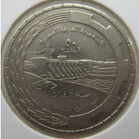 Сирия 50 пиастров 1976 г. ФАО. Плотина Табка. В холдере