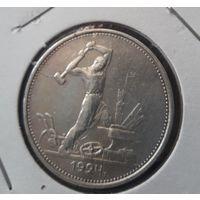 50коп. 1924г.Т.Р состояние