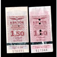 Талоны(квиткі) на проезд-1.5 гривны Киев-2013год