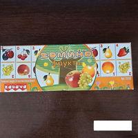 Домино фрукты