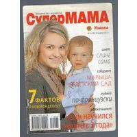 Супер мама 8 2012