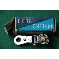 Вело-счетчик   СЧ-4    СССР  ( не использовался  ( 0 ) , родная упаковка )