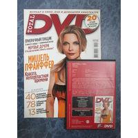 Журнал Total DVD N 71