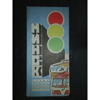Минск. Схема транспорта. 1982.