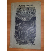 Пушкин. Кавказский пленник. 1946