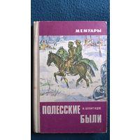 И. Шубитидзе Полесские были // Серия: Мемуары