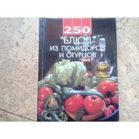 Книги по кулинарии и домоводству