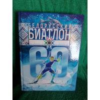 Белорусский Биатлон. 60 лет. Тираж 500 экз.(цена книги в магазине 90р.).Почтой не высылаю.