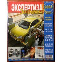 Журнал За рулем - Экспертиза 2003