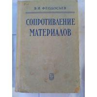 В. И. Феодосьев. Сопротивление материалов