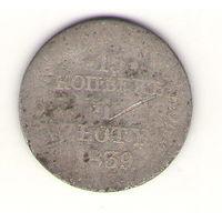 Российская империя 15 копеек 1 злотый 1839 год