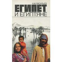 А. М. Васильев. Египет и египтяне.