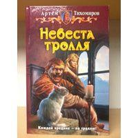 """Тихомиров А. """"Невеста тролля"""""""