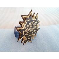 ЗА ПОБЕДУ НАД ПОХМЕЛЬЕМ! медаль, орден, магнит, поздравление, укор, награда:) 23 февраля 8 марта праздники на носу, не забываем