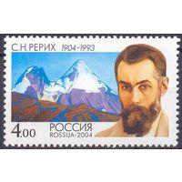 Россия Рерих Индия горы