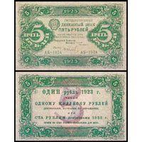 [КОПИЯ] 5 рублей 1923г. 1-й вып.