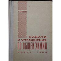Задачи и упражнения по общей химии, Н.Л. Глинка, 1966 г.и. Для студентов ВУЗов