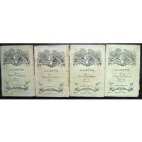 Фет А.А. 1912 г. 4 книги, полное собрание сочинений.
