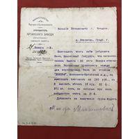 Уведомление 1913-ГО Г. Артинского завода о поставке товаров
