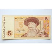 Казахстан, 5 тенге 1993 год, серия АА