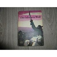 KURT DAVID-DER SCHWARZE WOLF-на немецком  языке