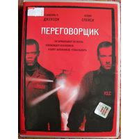 """""""Переговорщик"""" DVD Лицензия"""