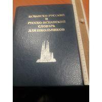БЕЗ МИНИМАЛЬНОЙ ЦЕНЫ!!!  Испанско-русский и русско-испанский словарь для школьников.  Удобный небольшой формат