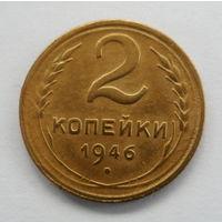 СССР 2 копейки 1946
