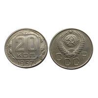 20 копеек 1957 красивый unc