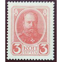 3 копейки 1916 года (с гербом) - UNC - деньги-марки