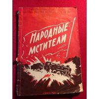 Народные мстители. Указатель литературы о партизанском движении на Брестчине. 1958